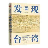 发现台湾(1620―1945)