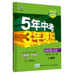 曲一线 初中道德与法治 五四学制 七年级全一册 人教版 2020版初中同步 5年中考3年模拟 五三
