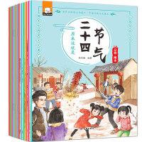 【每满99减50】原来这就是二十四节气 全12册 中国传统节日故事绘本24节气科普文化知识百科儿童绘本书读物二十四节气一年级课外书籍6-12岁 原来这就是二十四节气