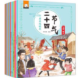 【跨店每满100减50】原来这就是二十四节气 全12册 中国传统节日故事绘本24节气科普文化知识百科儿童绘本书读物二十四节气一年级课外书籍6-12岁 原来这就是二十四节气