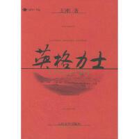 英格力士――当代书丛 9787020047680 王刚著 人民文学出版社
