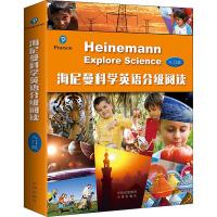 海尼曼科学英语分级阅读 入门级(全12册) 中译出版社