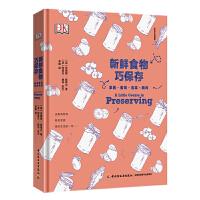 DK新鲜食物巧保存:果酱・蜜饯・泡菜・腌肉-美好生活课堂[精装大本]