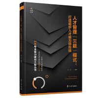 """人才管理""""三能""""模式:打造组织人才能力供应链(HR专业能力建设工程丛书)"""