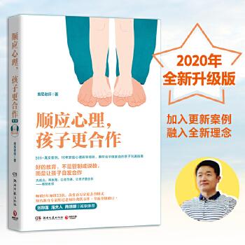 顺应心理,孩子更合作(pdf+txt+epub+azw3+mobi电子书在线阅读下载)