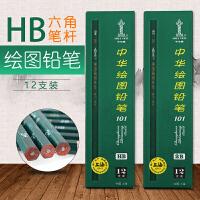 中华牌101木制铅笔 学生考试 素描美术绘画铅笔 素描铅笔HB/2B/6H/高灰度铅笔