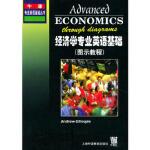 经济学专业英语基础(图示教程)(影印版)――牛津专业英语基础丛书