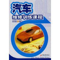 汽车维修训练课程