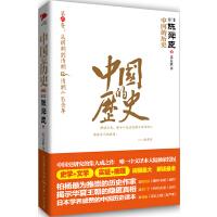中国的历史第6卷