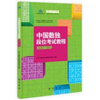 中国数独段位考试教程(业余1-5段)