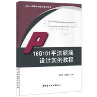 16G101平法�筋�O���例教程・16G101�D集��例教程系列���