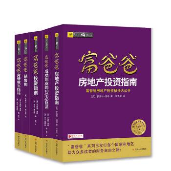富爸爸成功创业必读手册(套装共5册)