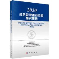 2020社会管理重点问题研究报告