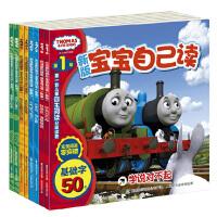 宝宝自己读 托马斯小火车故事书8册我会看图说话 绘本识字版学龄前儿童启蒙书籍5-6岁畅销书 认字书3-4-6周岁幼儿园图