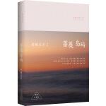 蔷薇岛屿:精装典藏版