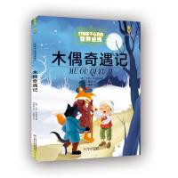 最能打动孩子心灵的世界经典童话―木偶奇遇记(美绘版)