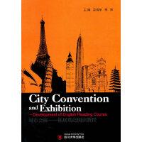 城市会展――拓展英语阅读教程