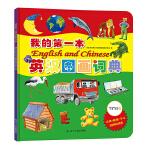 我的第一本英汉图画词典(2017版)