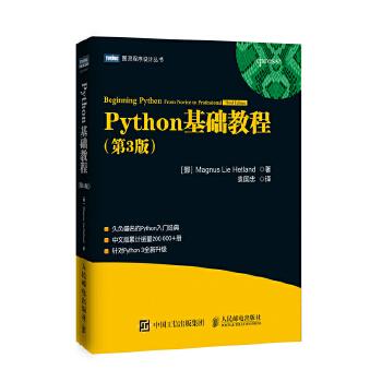 Python基础教程(第3版)【图灵程序设计丛书】Python3.5编程从入门到实践 Python入门佳作 机器学习 人工智能 数据处理 网络爬虫热门编程语言 累计销售20万册