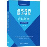 建筑结构静力计算应试指南 中国建筑工业出版社