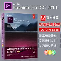 pr2019教程书籍Adobe Premiere Pro CC 2019经典教程 零基础学pr视频剪辑与制作pr视频影