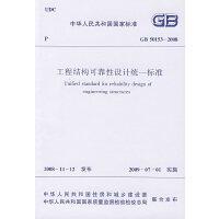 工程结构可靠性设计统一标准:GB50153-2008