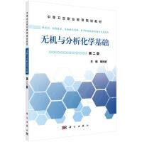 无机与分析化学基础(中职药剂第二版)