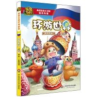 熊熊乐园环游世界 俄罗斯篇