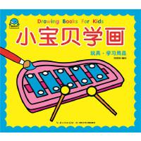小宝贝学画(玩具+学习用品)