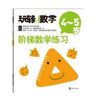 玩转数学//阶梯数学练习:4~5岁