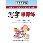 司马彦字帖  写字课课练・人教版・二年级(下册)(2019春适用)