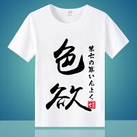 七大罪T恤短袖 七原罪动漫周边衣服 二次元文字夏季服装男女