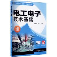 电工电子技术基础 机械工业出版社