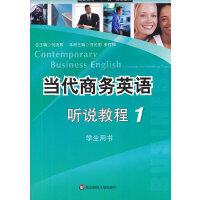 当代商务英语 听说教程1 学生用书