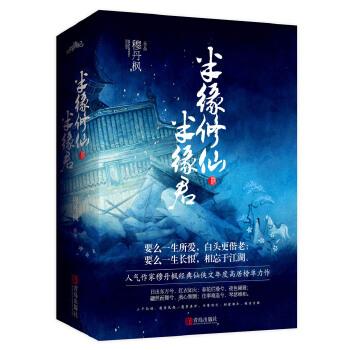 半缘修仙半缘君(共4册)