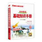 2020基础知识手册 初中英语