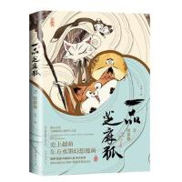 【二手正版9成新】一品芝麻狐 3, 惊雷卷,王溥,中国友谊出版公司,9787505739284