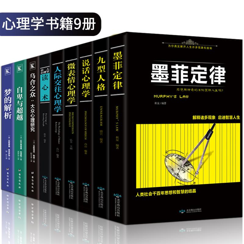9册说话心理学+人际交往心理学+读心术+墨菲定律+九型人格+微表情心理学乌合之众梦的解析自卑与心理学与生活入门基础书籍
