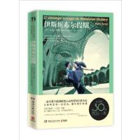 【旧书二手书8成新包邮】伊斯坦布尔假期 马克・李维 湖南文艺出版社 9787540457822