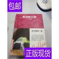 [二手旧书9成新]世界咖啡之旅:寻找新大陆 /李卫 百花文艺出版社