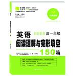 开心英语 英语阅读理解与完形填空150篇高一年级(第5版)(考生信赖品牌)