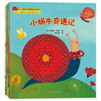 幼儿情感启蒙图画故事书:快乐小蜗牛的奇趣冒险系列(套装共5册)