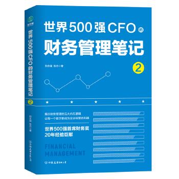 世界500强CFO的财务管理笔记2(pdf+txt+epub+azw3+mobi电子书在线阅读下载)