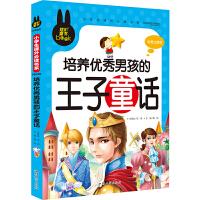 培养优秀男孩的王子童话 炫彩童书 小学生6-7-8岁一二三年级课外必读书系(彩图注音版)