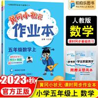 黄冈小状元作业本五年级上册数学人教版 2021秋新版
