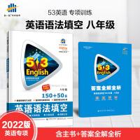 曲一线2022版5年中考3年模拟英语语法填空150+50篇八年级全国各地初中适用初中英语