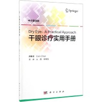 干眼诊疗实用手册(中文翻译版)