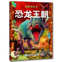 探路者丛书.恐龙王朝(震撼的视觉画面、自由的阅读方式、浅显易懂的科普知识、亲身参与的趣味实验,为小读者们提供了非同寻常
