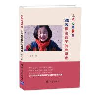 儿童心理教育:30天根治孩子的拖延症