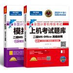 未来教育2021年9月全国计算机等级考试二级MS Office上机考试题库+模拟考场计算机2级高级应用真考题库试卷(套装共2册)